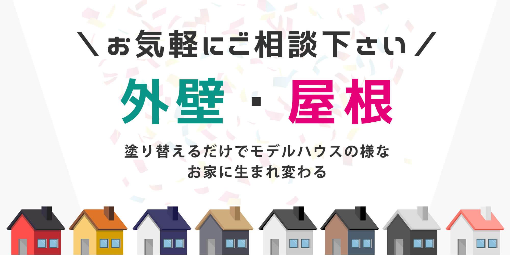 福岡の外壁塗装カベヌリ